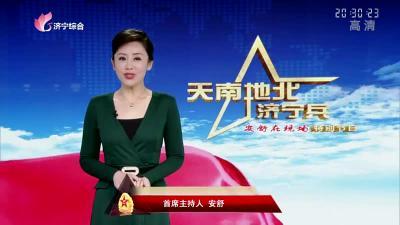 《天南地北济宁兵》——20201221