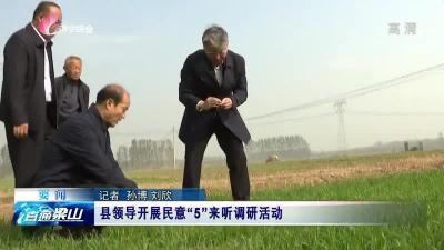 """梁山县领导开展民意""""5""""来听调研活动"""
