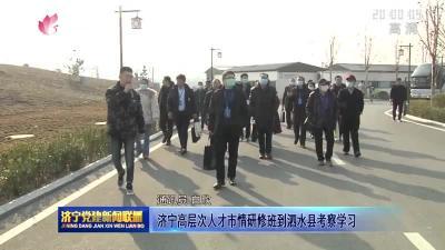 济宁高层次人才市情研修班到泗水县考察学习