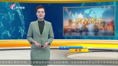 財金濟寧-20201208