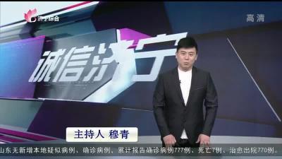 诚信济宁-20201213