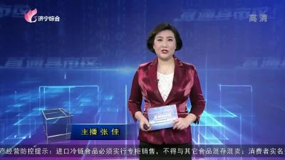 《直通县市区——太白湖、鱼台》-20201203