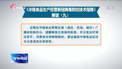 《冷链食品生产经营新冠病毒防控技术指南》解读(九)