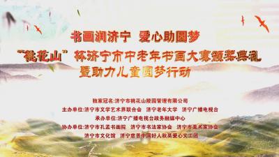 """""""桃花山""""杯济宁市中老年书画大赛颁奖典礼"""