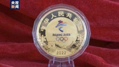 北京冬奥会金银纪念币正式发行:首次采用光变鳞彩的新工艺
