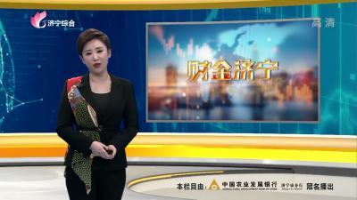 財金濟寧-20201219