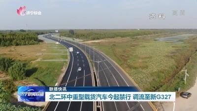 北二环中重型载货汽车今起禁行  调流至新G327