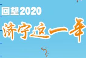 H5|回望2020,济宁这一年