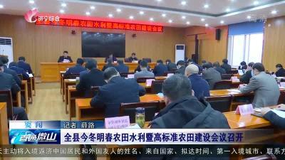 全县今冬明春农田水利暨高标准农田建设会议召开