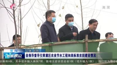 梁山县领导督导引黄灌区农业节水工程和高标准农田建设情况