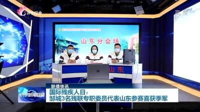 国际残疾人日:邹城3名残联专职委员代表山东参赛喜获季军
