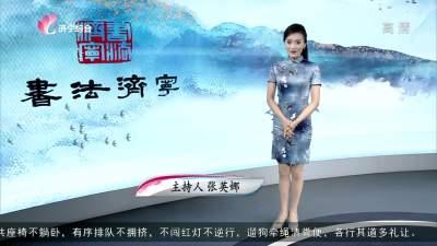 书法济宁-20201217