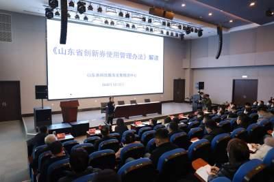 济宁市科技局召开全市创新券政策培训会