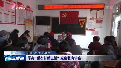 """鱼台举办""""新农村新生活"""" 家庭教育讲座"""
