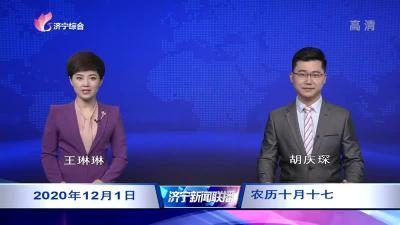 济宁新闻联播_20201201