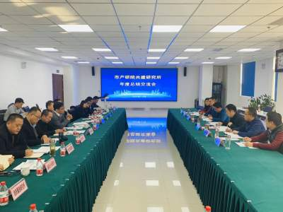 """济宁市产业技术研究院共建""""一区一业一所""""研究所年度总结交流及工作推进会召开"""