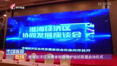 淮海經濟區消費者權益保護組織聯盟啟動儀式