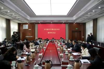 """权威发布丨""""乡村振兴齐鲁论坛2020""""将于12月4日-5日在青岛西海岸新区中铁博览城举办"""