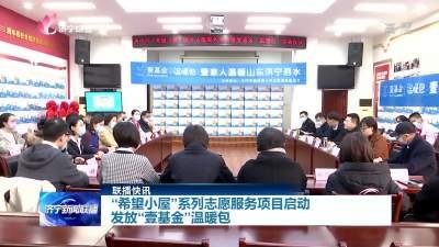 """濟寧市""""希望小屋""""系列志愿服務項目啟動 發放""""壹基金""""溫暖包"""