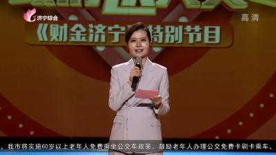 財金濟寧-20201226
