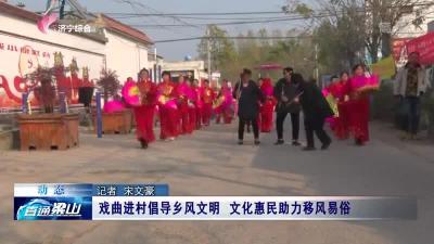 戏曲进村倡导乡风文明 文化惠民助力移风易俗