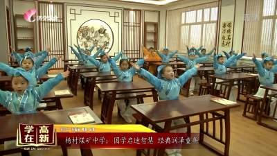 《学在高新》——杨村煤矿中学:国学启迪智慧  经典润泽童年