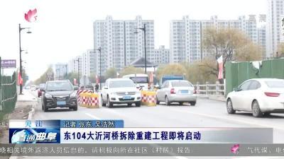 曲阜东104大沂河桥拆除重建工程即将启动