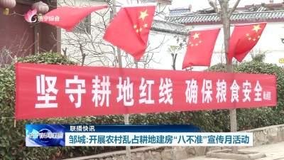"""邹城:开展农村乱占耕地建房""""八不准""""宣传月活动"""