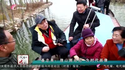 闫虹访谈|聂志泉:微山湖记忆 为时代画像
