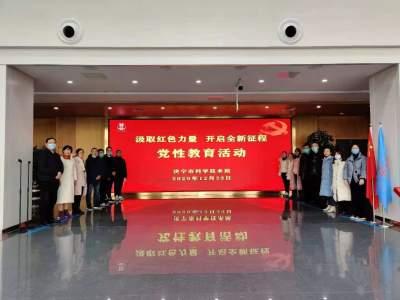 """济宁市科技局开展 """"汲取红色力量 开启全新征程""""党性教育活动"""