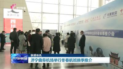 济宁曲阜机场举行冬春航班换季推介