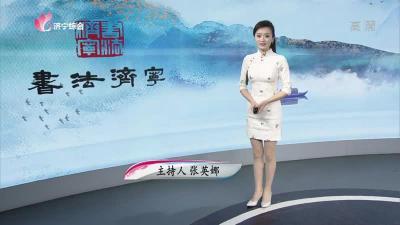 书法济宁-20201201