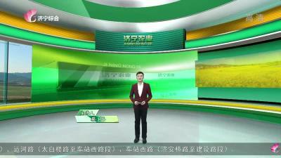济宁农业-20201229