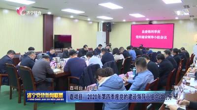 嘉祥县:2020年第四季度党的建设领导小组会议召开