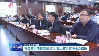 市委宣讲团到邹城、金乡、微山宣讲五中全会精神