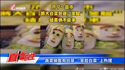"""蔬菜销售有创意""""笑脸白菜""""上热搜"""