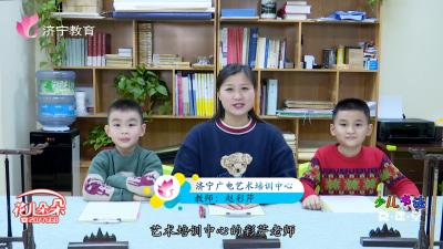 济宁广播电视台艺术培训中心少儿书法微课堂精彩回顾