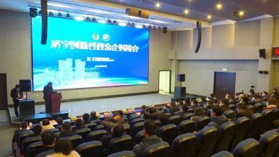 濟寧創新谷政金企對接會舉行 26家金融機構參與