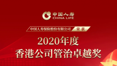 """中國人壽壽險榮獲2020年度""""香港公司管治卓越獎"""""""