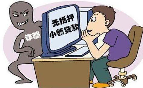 注意!警惕网上贷款骗局,曲阜多人上当受骗?