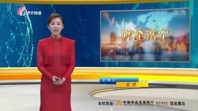 財金濟寧-20210109