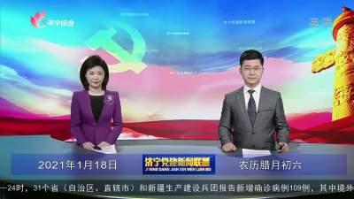 济宁党建新闻联播20210118