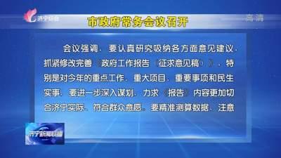 济宁市政府常务会议召开,研究审议了这些事项