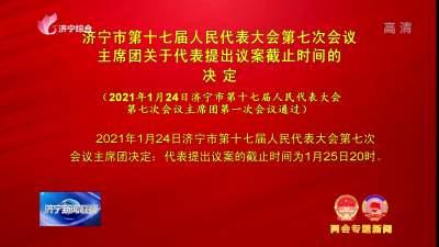 濟寧市第十七屆人民代表大會第七次會議主席團關于代表提出議案截止時間的決定