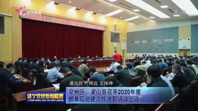 兖州区、梁山县召开2020年度抓基层党建工作述职评议会议