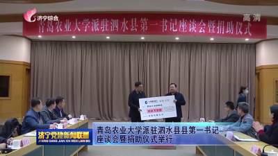 青岛农业大学派驻泗水县县第一书记座谈会暨捐助仪式举行