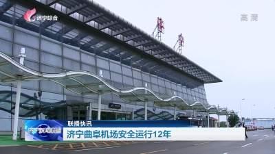 曲阜机场12年间航班6.44万架 旅客吞吐量682万人