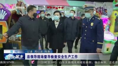 金鄉:縣領導督導檢查安全生產工作
