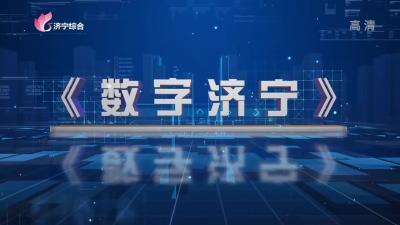 数字济宁—20210119