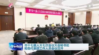 济宁市十七届人大七次会议大会秘书处和各代表团工作人员会议召开